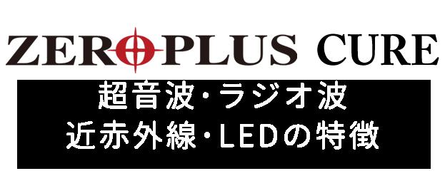 超音波・ラジオ波 近赤外線・LEDの特徴